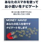 MONEY NAVI (マネーナビ)って一体なに?稼げるのか? 評判 口コミ 詐欺 返金 ネットビジネス裁判官が独自の視点で検証していきます