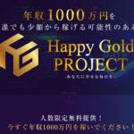 前田勝利 Happy Gold Project (ハッピーゴールドプロジェクト)って一体なに?稼げるのか? 評判 口コミ 詐欺 返金 ネットビジネス裁判官が独自の視点で検証していきます