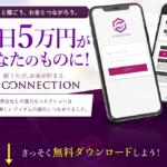 阿部海斗 CONNECTIONって一体なに?稼げるのか? 評判 口コミ 詐欺 返金 ネットビジネス裁判官が独自の視点で検証していきます