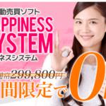 田中公貴 Happiness System(ハピネスシステム)って一体なに?稼げるのか? 評判 口コミ 詐欺 返金 ネットビジネス裁判官が独自の視点で検証していきます