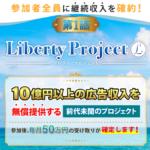 本田健 LibertyProjectって一体なに?稼げるのか? 評判 口コミ 詐欺 返金 ネットビジネス裁判官が独自の視点で検証していきます