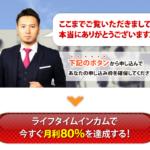 本田健 ライフタイムインカムって一体なに?稼げるのか? 評判 口コミ 詐欺 返金 ネットビジネス裁判官が独自の視点で検証していきます