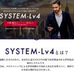 SYSTEM-Lv4って一体なに?稼げるのか? 評判 口コミ 詐欺 返金 ネットビジネス裁判官が独自の視点で検証していきます