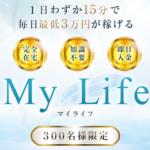 本田正喜 MY LIFE PROJECT(マイライフプロジェクト)って一体なに?稼げるのか? 評判 口コミ 詐欺 返金 ネットビジネス裁判官が独自の視点で検証していきます