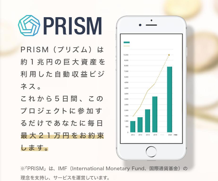 田中直樹 PRISM(プリズム)って一体なに?稼げるのか? 評判 口コミ 詐欺 返金 ネットビジネス裁判官が独自の視点で検証していきます
