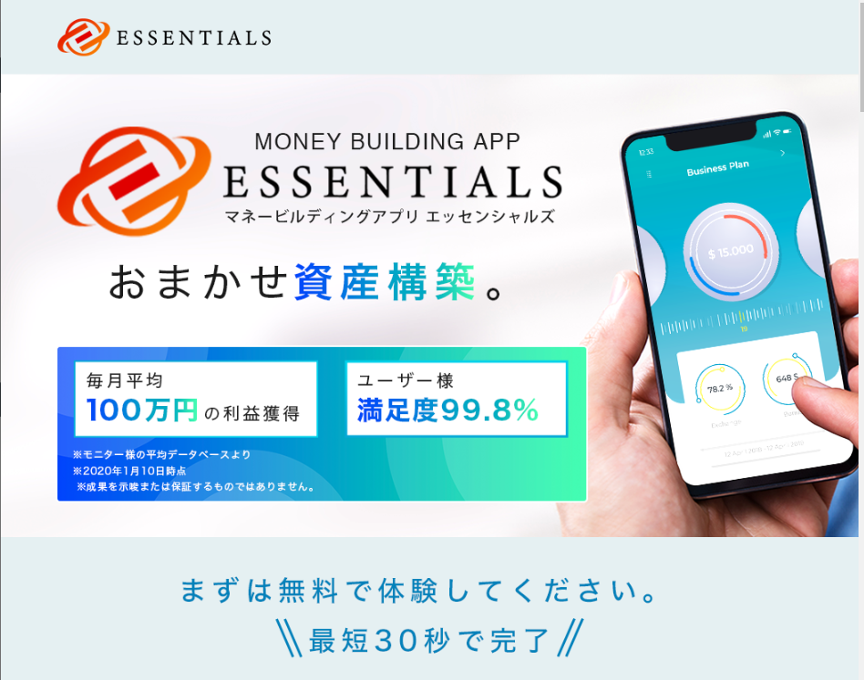 増田雄亮 ESSENTIALS(エッセンシャルズ プロジェクト)って一体なに?稼げるのか? 評判 口コミ 詐欺 返金 ネットビジネス裁判官が独自の視点で検証していきます。