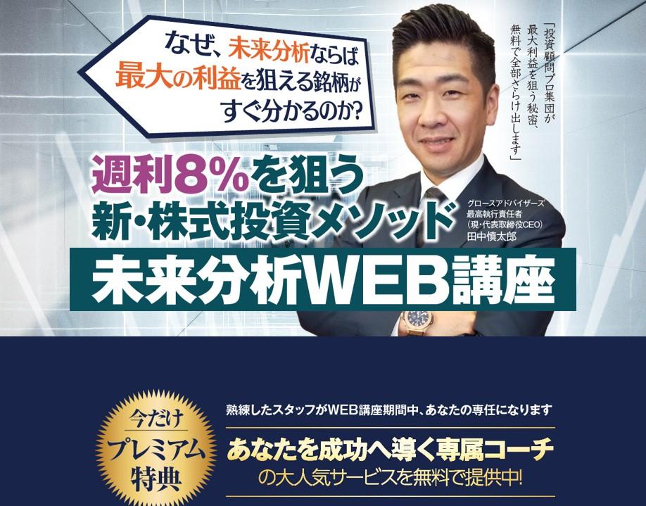 田中慎太郎 未来分析web講座って一体なに?稼げるのか? 評判 口コミ 詐欺 返金 ネットビジネス裁判官が独自の視点で検証していきます