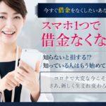 吉田優 TURN OVER(ターンオーバー)って一体なに?稼げるのか? 評判 口コミ 詐欺 返金 ネットビジネス裁判官が独自の視点で検証していきます