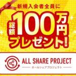 井口雅弘 ALL SHARE PROJECT(オールシェアプロジェクト)って一体なに?稼げるのか? 評判 口コミ 詐欺 返金 ネットビジネス裁判官が独自の視点で検証していきます