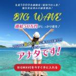 BIG WAVE(ビッグウェイブ)って一体なに?稼げるのか? 評判 口コミ 詐欺 返金 ネットビジネス裁判官が独自の視点で検証していきます