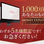 桜井陸 Money Explosion(マネーエクスプロージョン)って一体なに?稼げるのか? 評判 口コミ 詐欺 返金 ネットビジネス裁判官が独自の視点で検証していきます