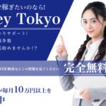 Money Tokyo事務局 Money Tokyoって一体なに?稼げるのか? 評判 口コミ 詐欺 返金 ネットビジネス裁判官が独自の視点で検証していきます