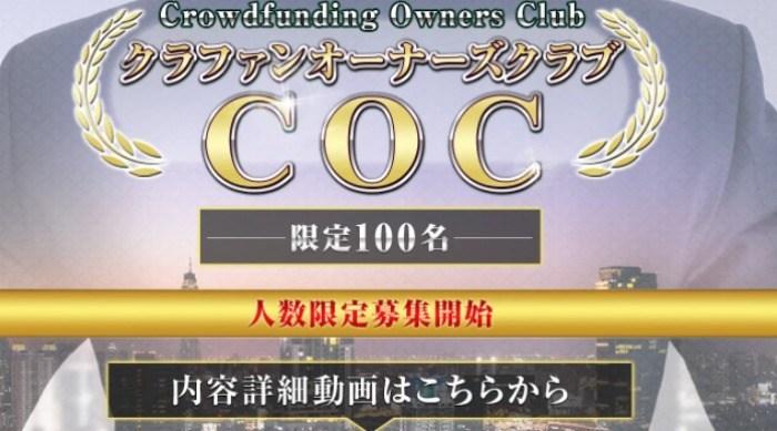 泉達也 クラファンオーナーズクラブ(COC)って一体なに?稼げるのか? 評判 口コミ 詐欺 返金 ネットビジネス裁判官が独自の視点で検証していきます