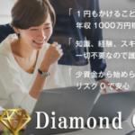 Diamond Club(ダイヤモンドクラブ)って一体なに?稼げるのか? 評判 口コミ 詐欺 返金 ネットビジネス裁判官が独自の視点で検証していきます