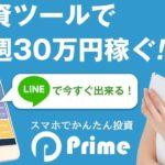 小田正一 Prime(プライム)って一体なに?稼げるのか? 評判 口コミ 詐欺 返金 ネットビジネス裁判官が独自の視点で検証していきます