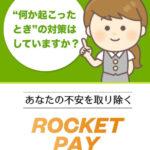 ROCKET PAY(ロケット・ペイ)って一体なに?稼げるのか? 評判 口コミ 詐欺 返金 ネットビジネス裁判官が独自の視点で検証していきます