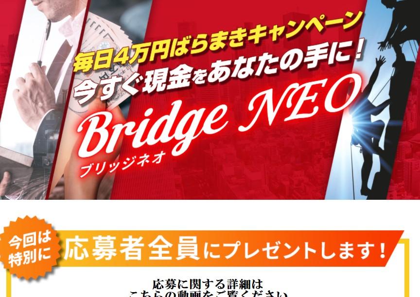 岡本浩典 BridgeNEO(ブリッジネオ)って一体なに?稼げるのか? 評判 口コミ 詐欺 返金 ネットビジネス裁判官が独自の視点で検証していきます