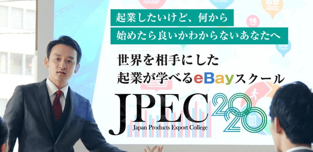 加藤行俊 JPEC2020って一体なに?稼げるのか? 評判 口コミ 詐欺 返金 ネットビジネス裁判官が独自の視点で検証していきます