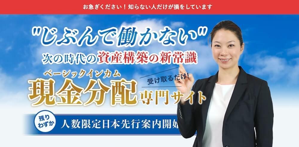 片桐京子 リライフプロジェクトって一体なに?稼げるのか? 評判 口コミ 詐欺 返金 ネットビジネス裁判官が独自の視点で検証していきます