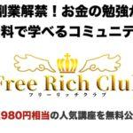 小山大輔 フリーリッチクラブ(free rich club)って一体なに?稼げるのか? 評判 口コミ 詐欺 返金 ネットビジネス裁判官が独自の視点で検証していきます