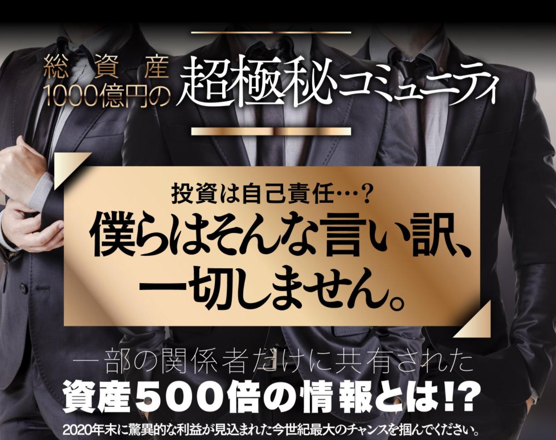 総資産1000億円の超極秘コミュニティは稼げるのか?