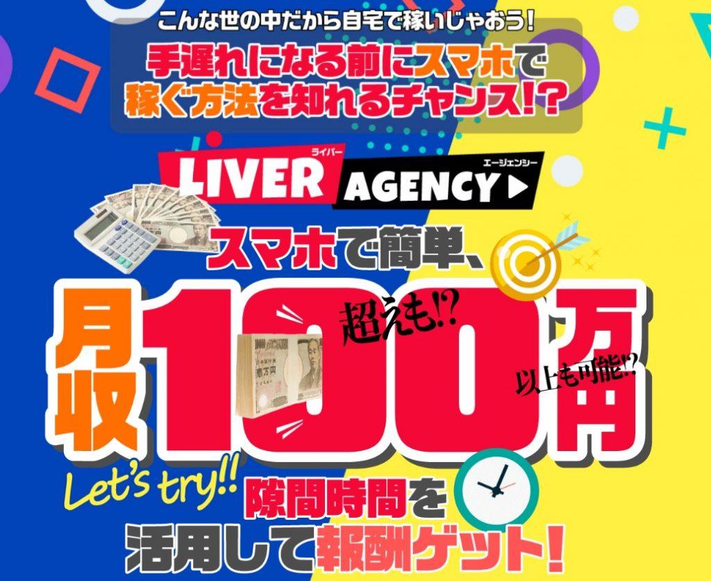 青田海斗 LIVER AGENCY(ライバーエージェンシー)って一体なに?稼げるのか? 評判 口コミ 詐欺 返金 ネットビジネス裁判官が独自の視点で検証していきます