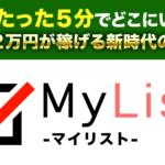 尾崎圭司 MyList(マイリスト)って一体なに?稼げるのか? 評判 口コミ 詐欺 返金 ネットビジネス裁判官が独自の視点で検証していきます