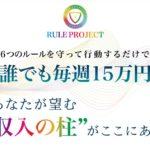 小林賢人 RULE PROJECT(ルールプロジェクト)が稼げない理由を暴露