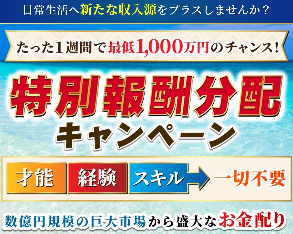 澤村大地 特別報酬分配キャンペーンって一体なに?稼げるのか? 評判 口コミ 詐欺 返金 ネットビジネス裁判官が独自の視点で検証していきます