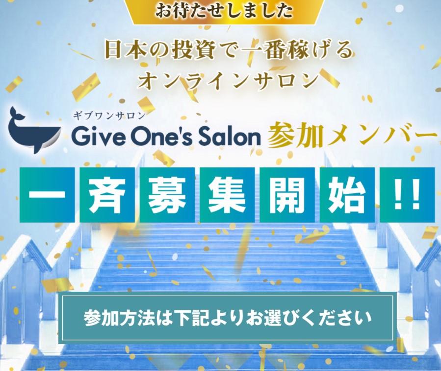 久慈亮 Give One's Salon(ギブワンサロン)って一体なに?稼げるのか? 評判 口コミ 詐欺 返金 ネットビジネス裁判官が独自の視点で検証していきます