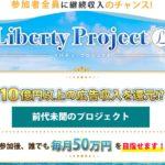 本田健 Liberty Project(リバティプロジェクト)って一体なに?稼げるのか? 評判 口コミ 詐欺 返金 ネットビジネス裁判官が独自の視点で検証していきます