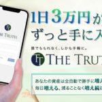 菅井成男 THE TRUTHって一体なに?稼げるのか? 評判 口コミ 詐欺 返金 ネットビジネス裁判官が独自の視点で検証していきます