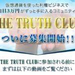 菅井成男 THE TRUTH CLUBって一体なに?稼げるのか? 評判 口コミ 詐欺 返金 ネットビジネス裁判官が独自の視点で検証していきます