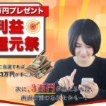 菅井成男 利益還元祭って一体なに?稼げるのか? 評判 口コミ 詐欺 返金 ネットビジネス裁判官が独自の視点で検証していきます