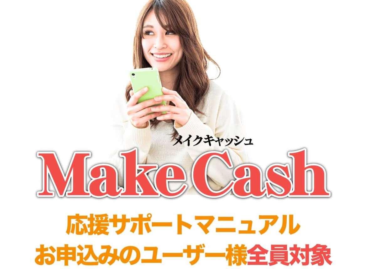 Make Cash メイクキャッシュって一体なに?稼げるのか? 評判 口コミ 詐欺 返金 ネットビジネス裁判官が独自の視点で検証していきます