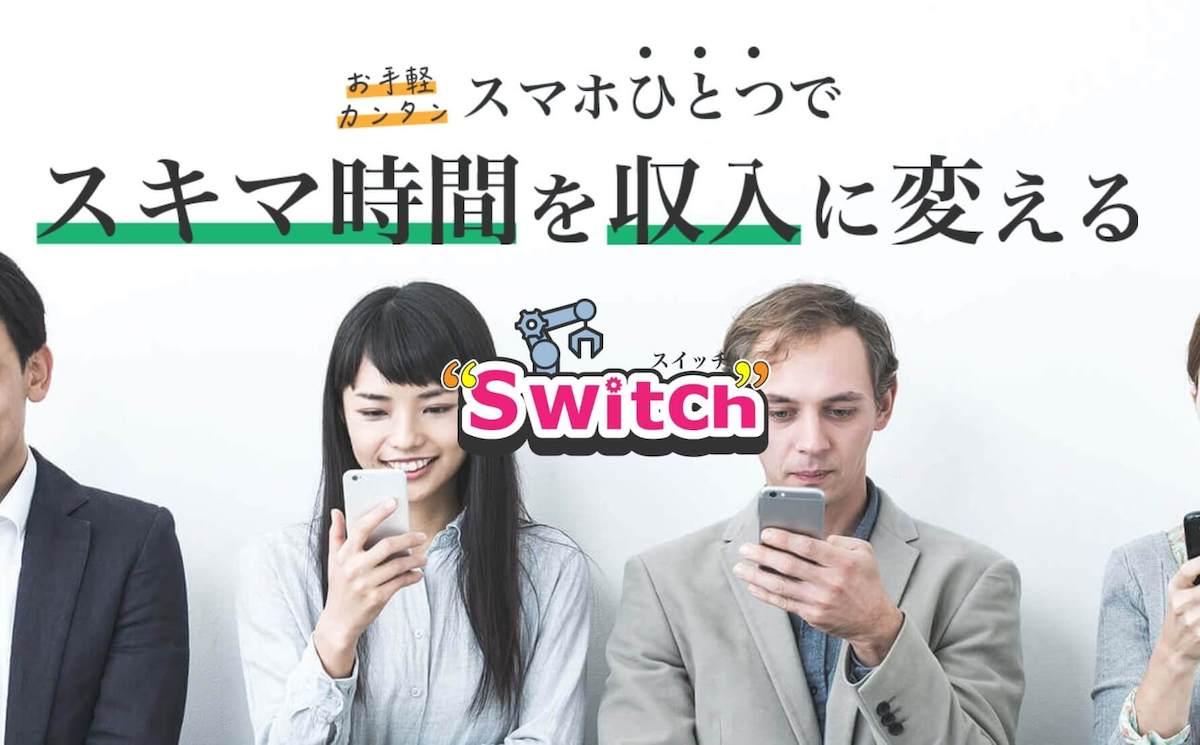 The Switchって一体なに?稼げるのか? 評判 口コミ 詐欺 返金 ネットビジネス裁判官が独自の視点で検証していきます