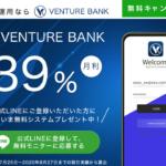 VENTURE BANK(ベンチャーバンク) って一体なに?稼げるのか? 評判 口コミ 詐欺 返金 ネットビジネス裁判官が独自の視点で検証していきます