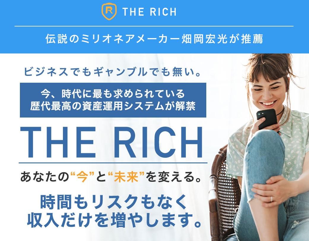 畑岡宏光 ザ・リッチ(the rich)って一体なに?稼げるのか? 評判 口コミ 詐欺 返金 ネットビジネス裁判官が独自の視点で検証していきます。