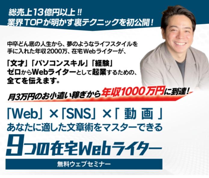 大山祐矢 9つの在宅Webライター無料ウェブセミナーって一体なに?稼げるのか? 評判 口コミ 詐欺 返金 ネットビジネス裁判官が独自の視点で検証していきます