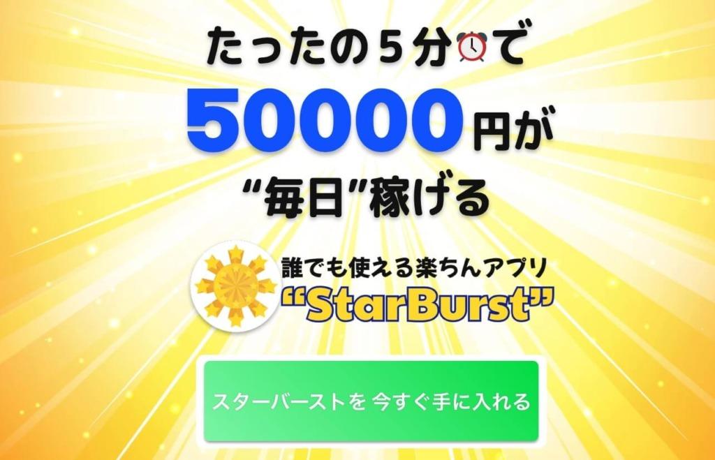 スターバースト(StarBurst)って一体なに?稼げるのか? 評判 口コミ 詐欺 返金 ネットビジネス裁判官が独自の視点で検証していきます