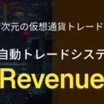 レベニュー(REVENUE)って一体なに?稼げるのか? 評判 口コミ 詐欺 返金 ネットビジネス裁判官が独自の視点で検証していきます