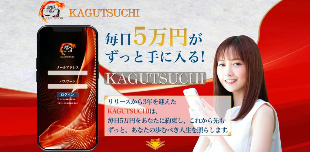 相沢春樹 KAGUTSUCHI(カグツチ)って一体なに?稼げるのか? 評判 口コミ 詐欺 返金 ネットビジネス裁判官が独自の視点で検証していきます