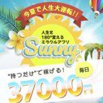 小野田由夏 SUNNY(サニー)って一体なに?稼げるのか? 評判 口コミ 詐欺 返金 ネットビジネス裁判官が独自の視点で検証していきます