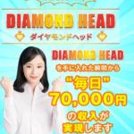 DIAMOND HEAD(ダイヤモンドヘッド)って一体なに?稼げるのか? 評判 口コミ 詐欺 返金 ネットビジネス裁判官が独自の視点で検証していきます