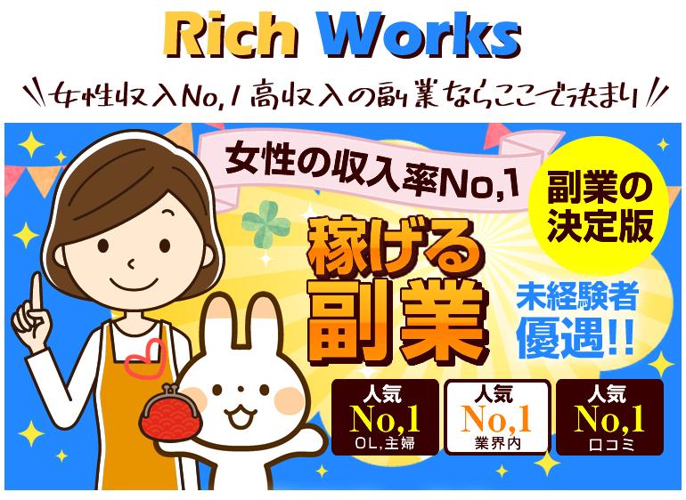 Rich Works (リッチワークス)って一体なに?稼げるのか? 評判 口コミ 詐欺 返金 ネットビジネス裁判官が独自の視点で検証していきます