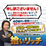 島田真司 拾いリッチって一体なに?稼げるのか?  評判 口コミ 詐欺 返金  ネットビジネス裁判官が独自の視点で検証していきます。