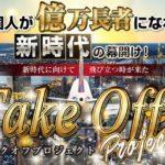滝口和幸 テイクオフ・プロジェクト Kアラート 「Take Off Project」って一体なに?稼げるのか?  評判 口コミ 詐欺 返金  ネットビジネス裁判官が独自の視点で検証していきます。