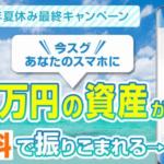 夏目五郎 3万円資産プレゼントって一体なに?稼げるのか?  評判 口コミ 詐欺 返金  ネットビジネス裁判官が独自の視点で検証していきます。
