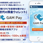 菅野けい GAM Payって一体なに?稼げるのか? 評判 口コミ 詐欺 返金 ネットビジネス裁判官が独自の視点で検証していきます。