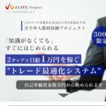 三浦悠人 アライブプロジェクト ALIVE Projectって一体なに?稼げるのか? 評判 口コミ 詐欺 返金 ネットビジネス裁判官が独自の視点で検証していきます。